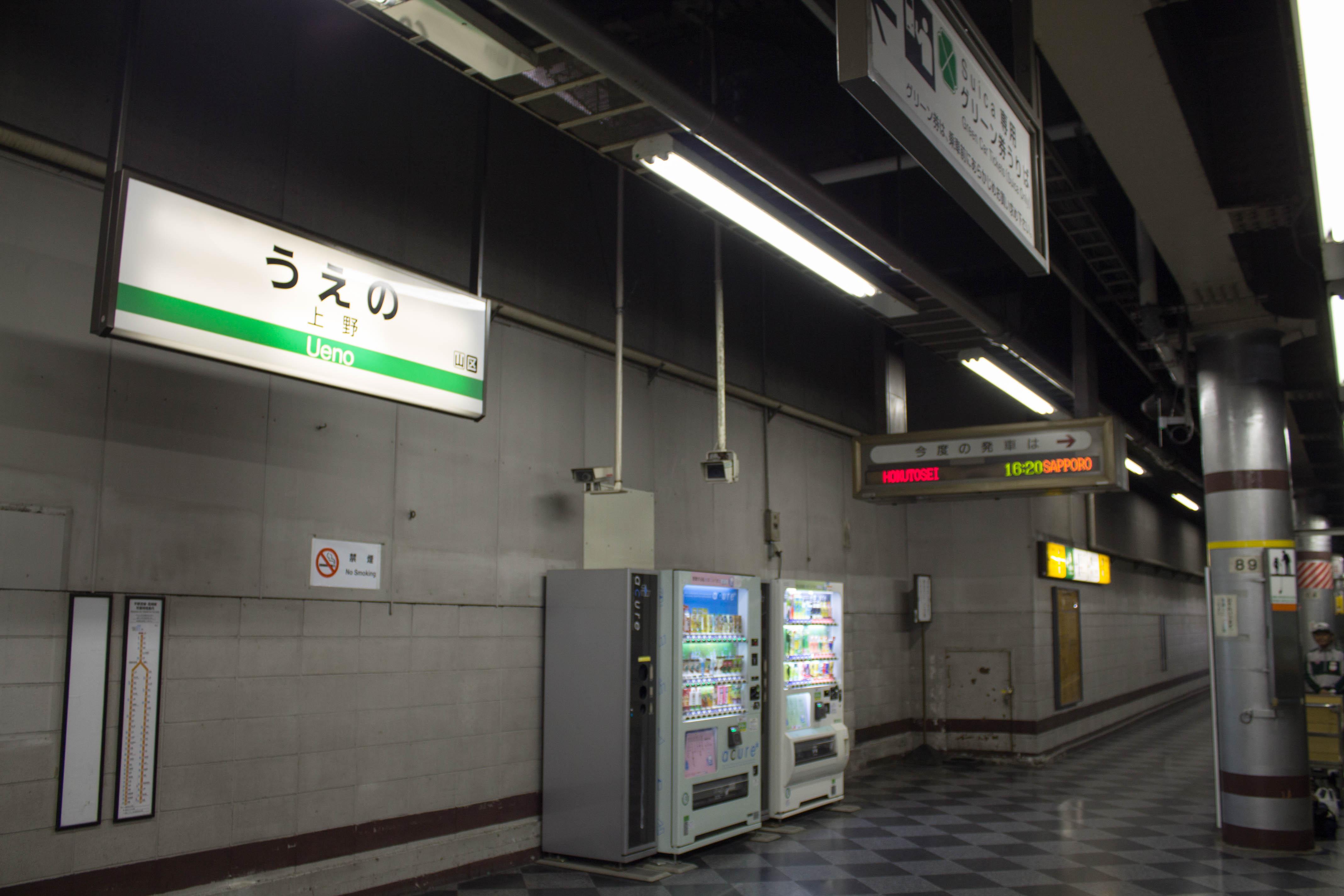 北斗星を見に上野駅へ