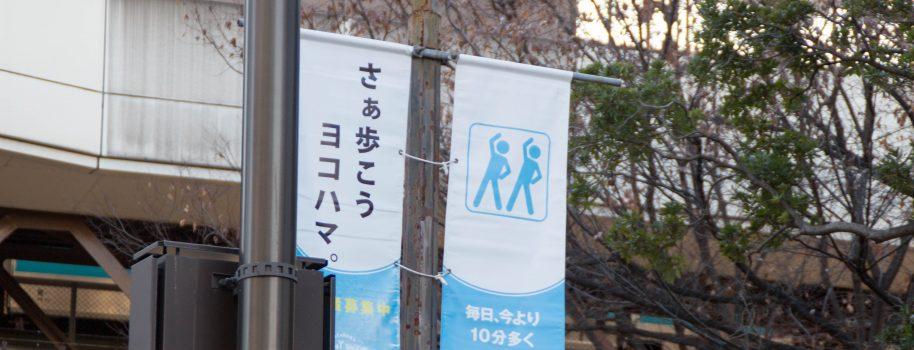 休日おでかけパスで横須賀周辺へ。