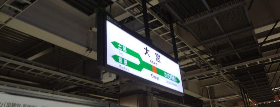 北海道&東日本パスで行く夏の北海道旅行 7日目(最終日)