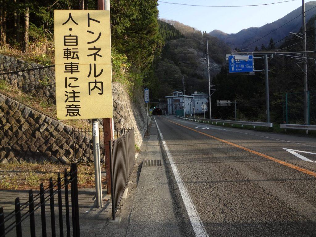 6:05 笹子トンネル入口 87km地点