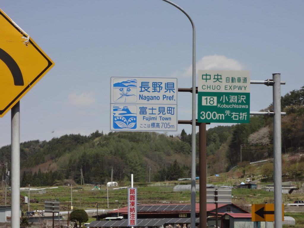 10:27 長野県突入! 150km地点